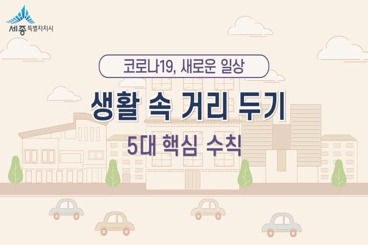 생활 속 거리 두기 캠페인(20초)
