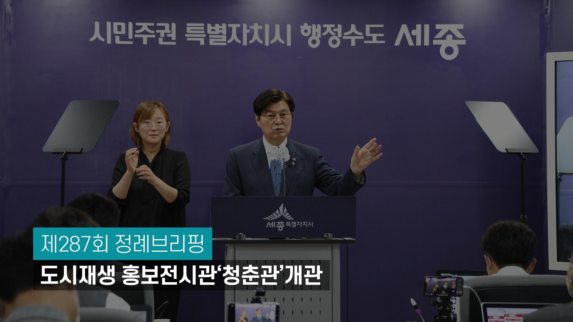 <287번째 정례브리핑> 도시재생 홍보전시관 ′청춘관′ 개관