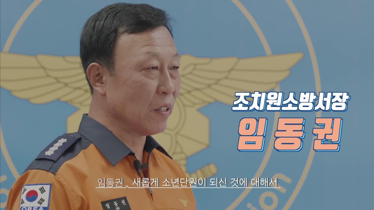 조치원소방서 한국119소년단 발대식