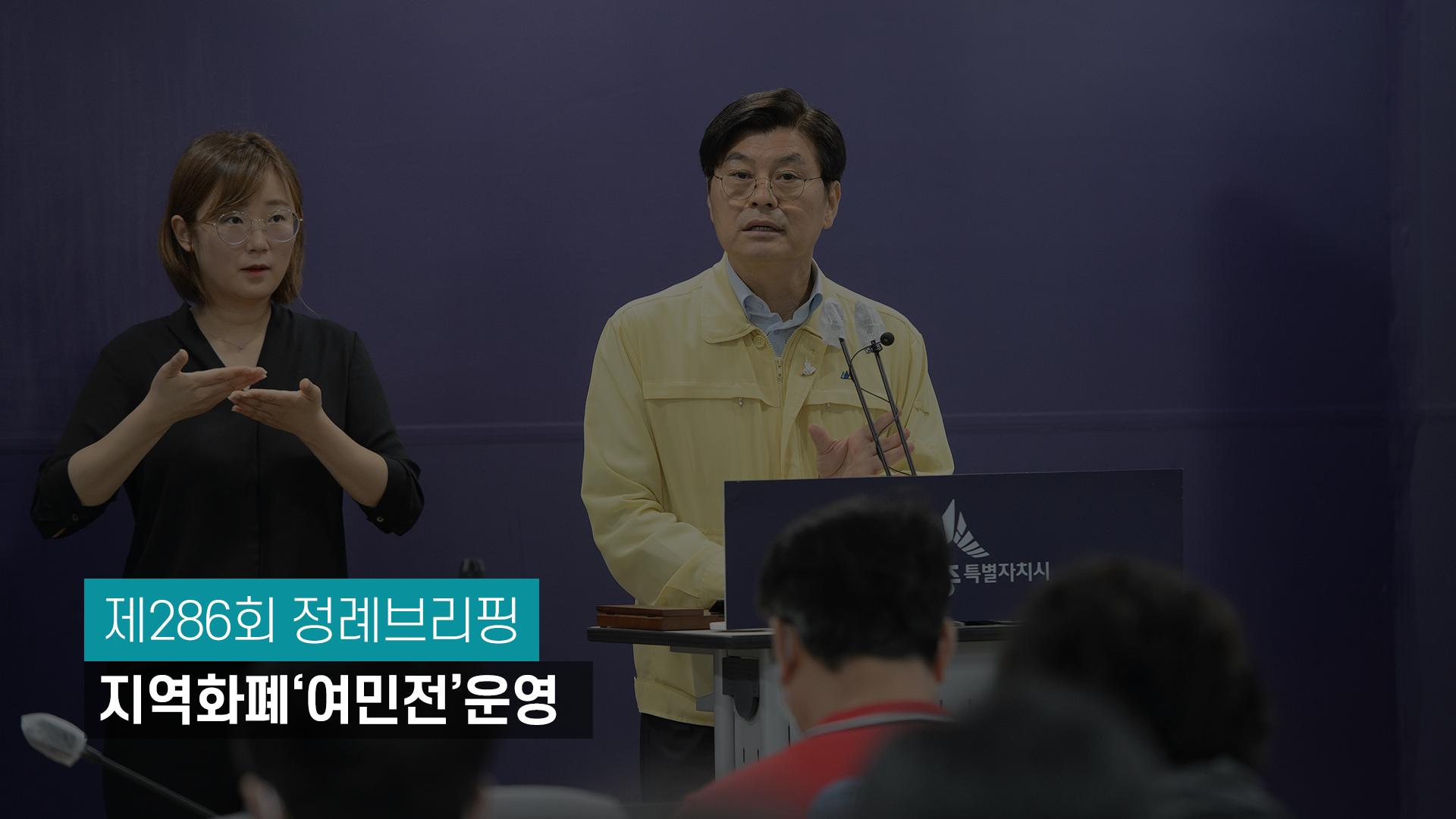 <286번째 정례브리핑> 지역화폐 여민전 운영
