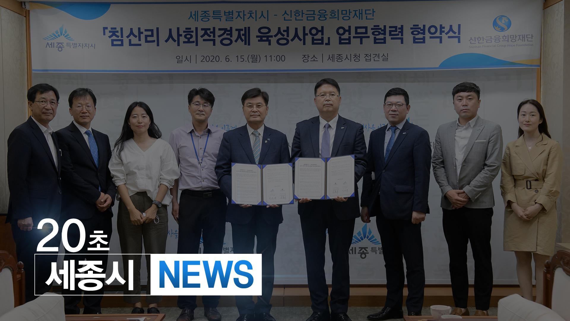 <20초뉴스> 세종시-신한금융희망재단 사회적경제 육성 협약