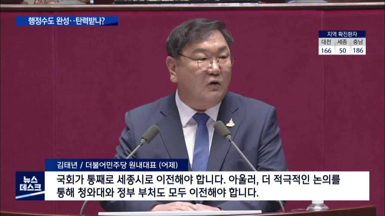 [대전MBC] 행정수도 완성 급물살  국민 여론 모으자