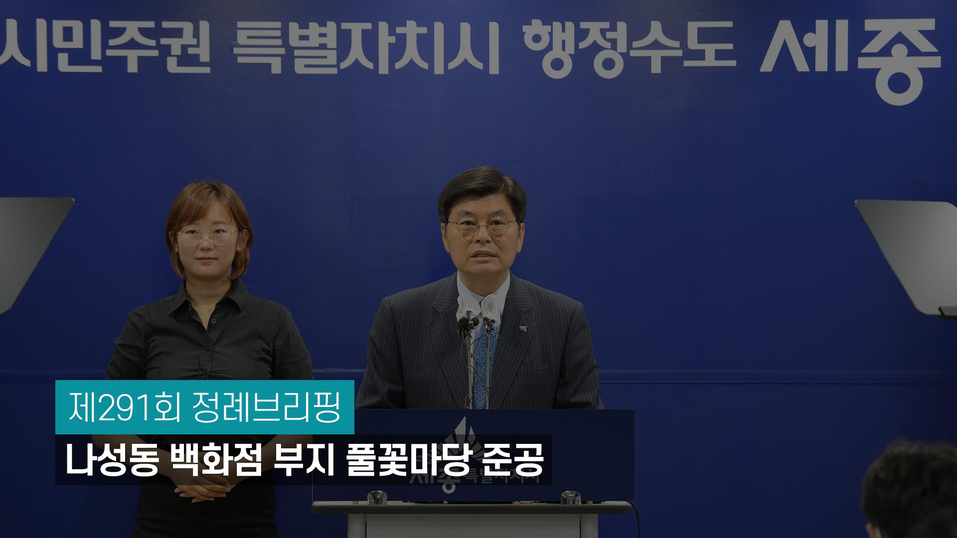 <291번째 정례브래핑> 나성동 백화점 부지 풀꽃마당 준공