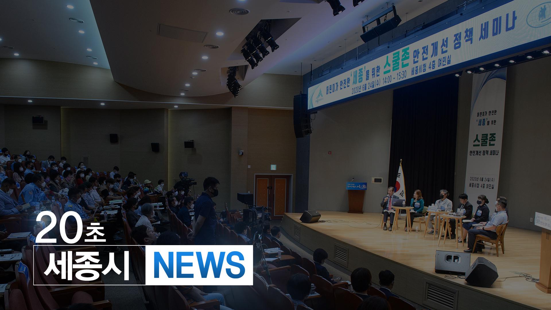 <20초뉴스> 스쿨존 안전개선 정책 세미나