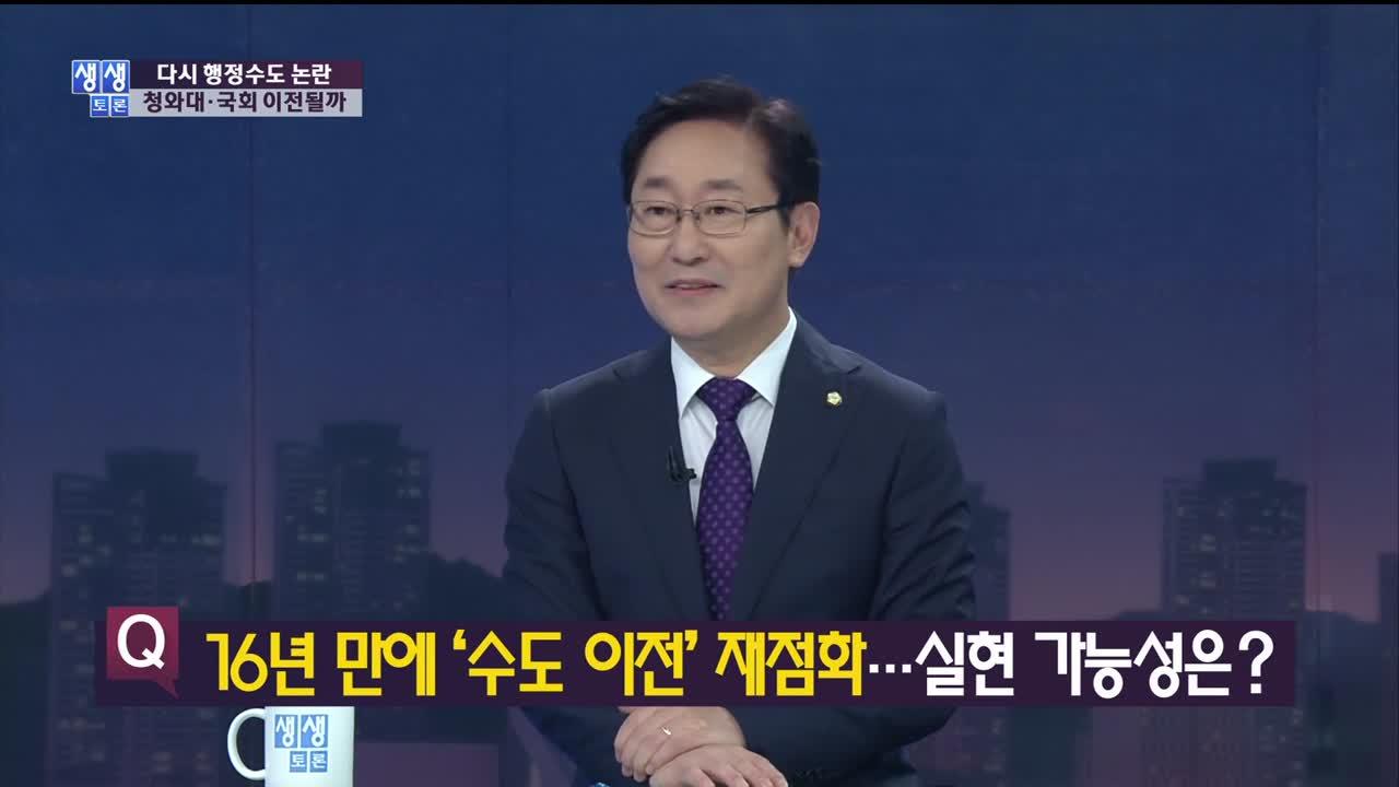 [KBS뉴스 대전] 생생토론 다시 행정수도 논란 청와대 국회 이전될까