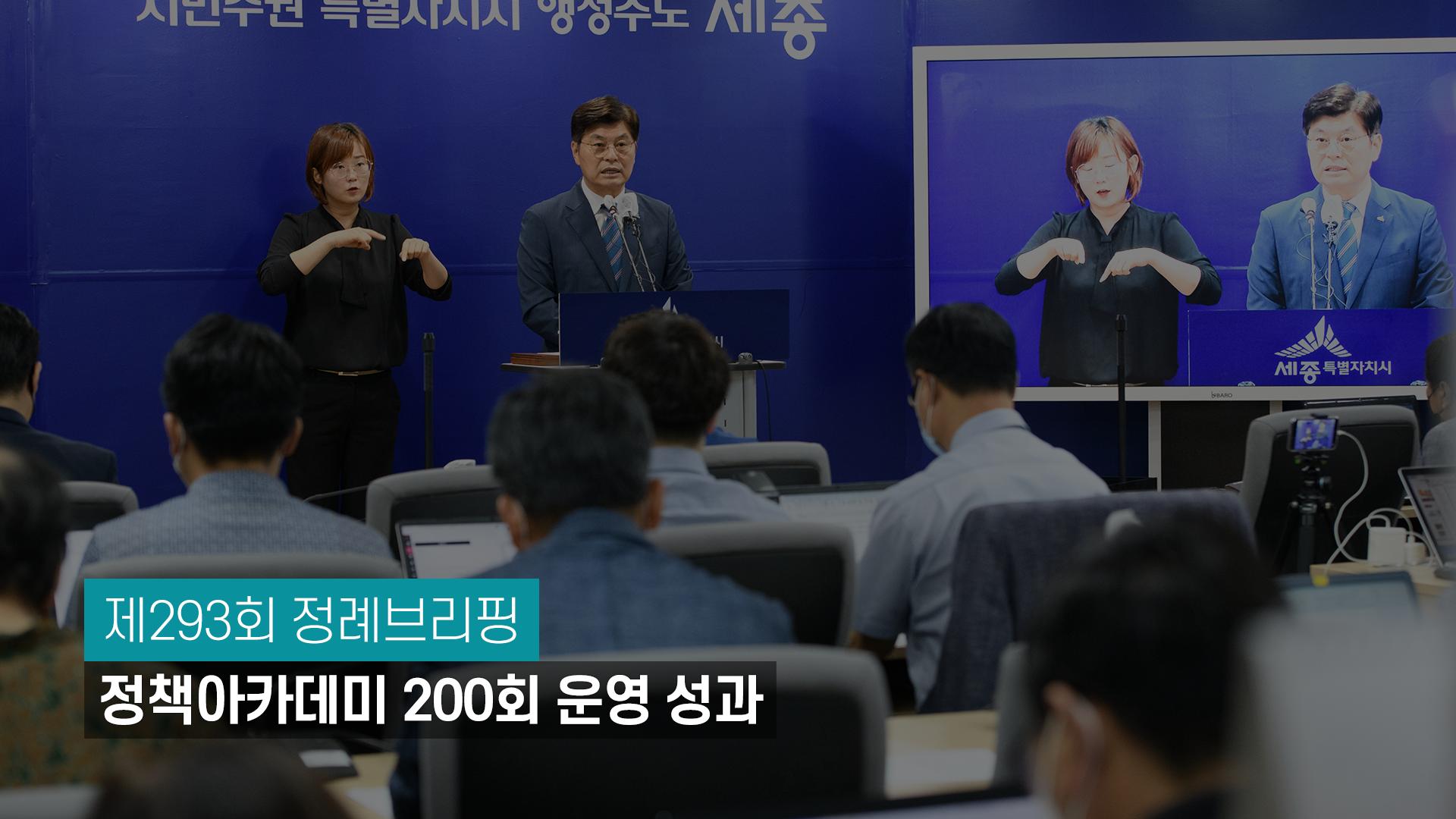 <293번째 정례브래핑> 정책아카데미 200회 운영 성과