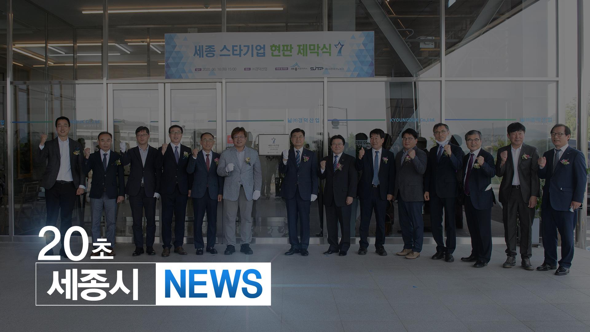 <20초뉴스>  2020년 세종 스타기업 지정서 수여 및 제막식 행사 개최