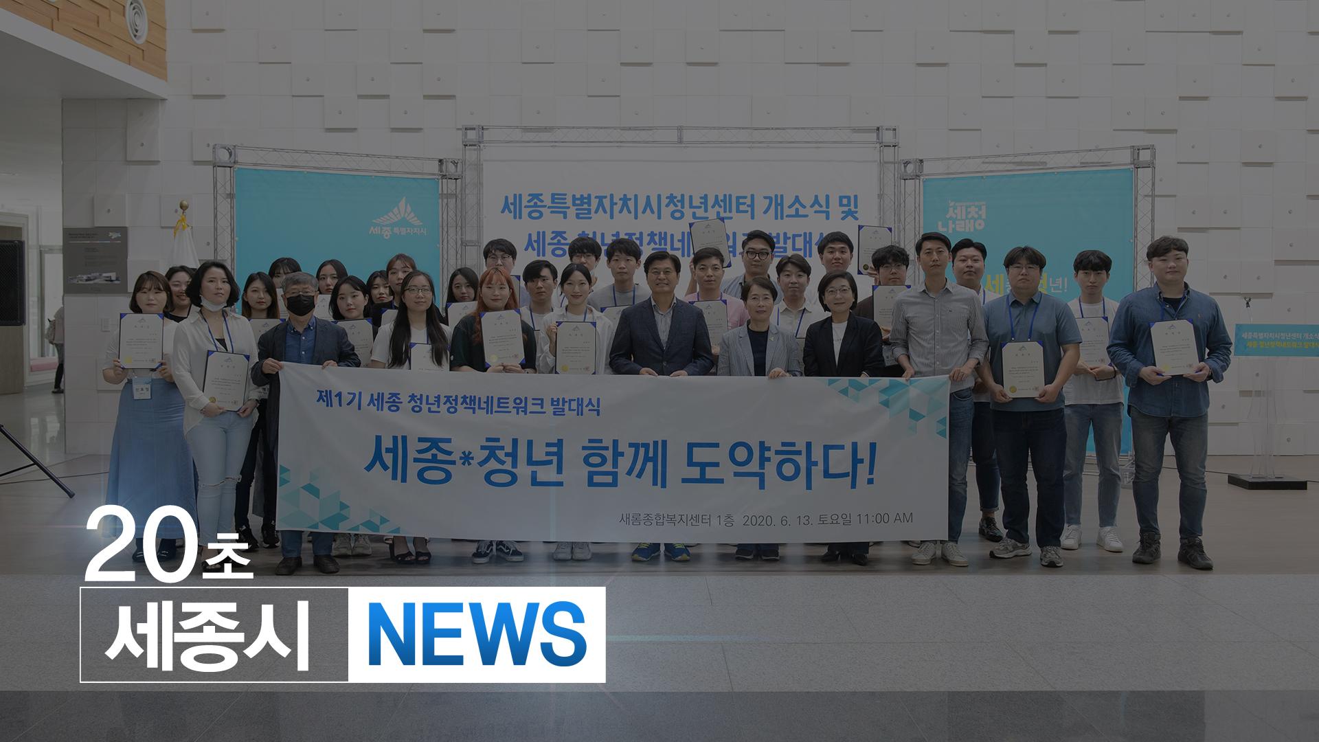 <20초뉴스> 청년 지원거점 청년센터 '세청나래' 본격 운영 돌입