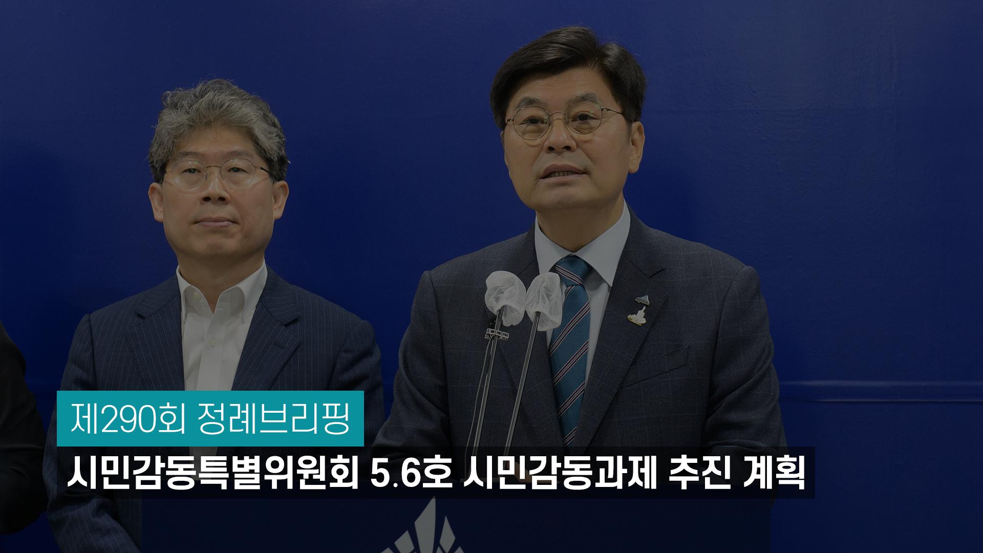 <290번째 정례브래핑> 시민감동특별위원회 5.6호 시민감동과제 추진 계획