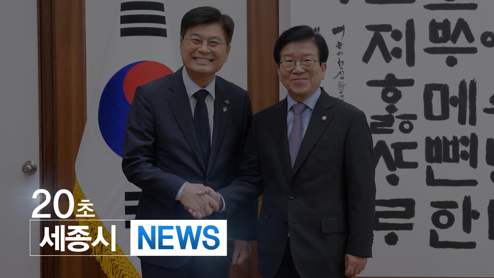<20초뉴스> 박병석 국회의장·조재연 법원행정처장 면담