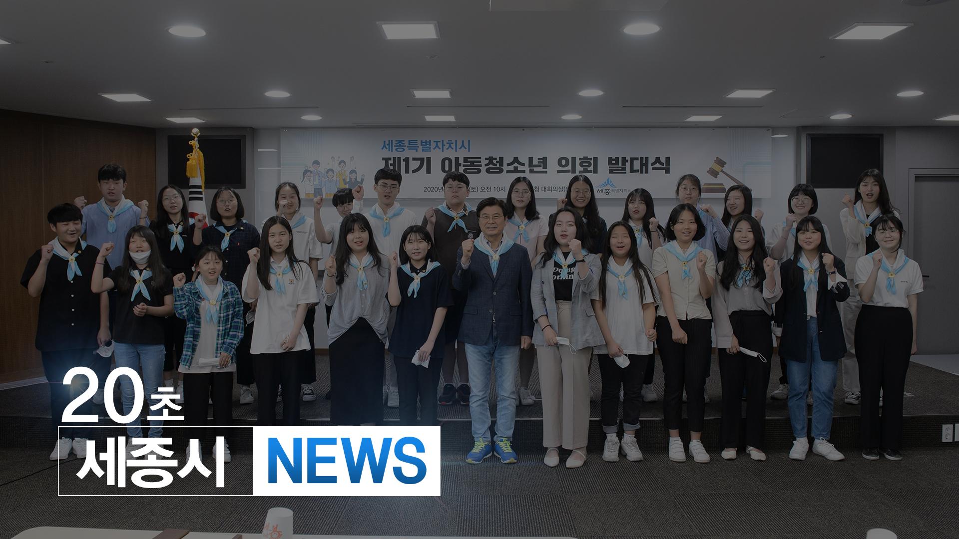 <20초뉴스>  '아동청소년 의회 출범'아동친화도시 만든다