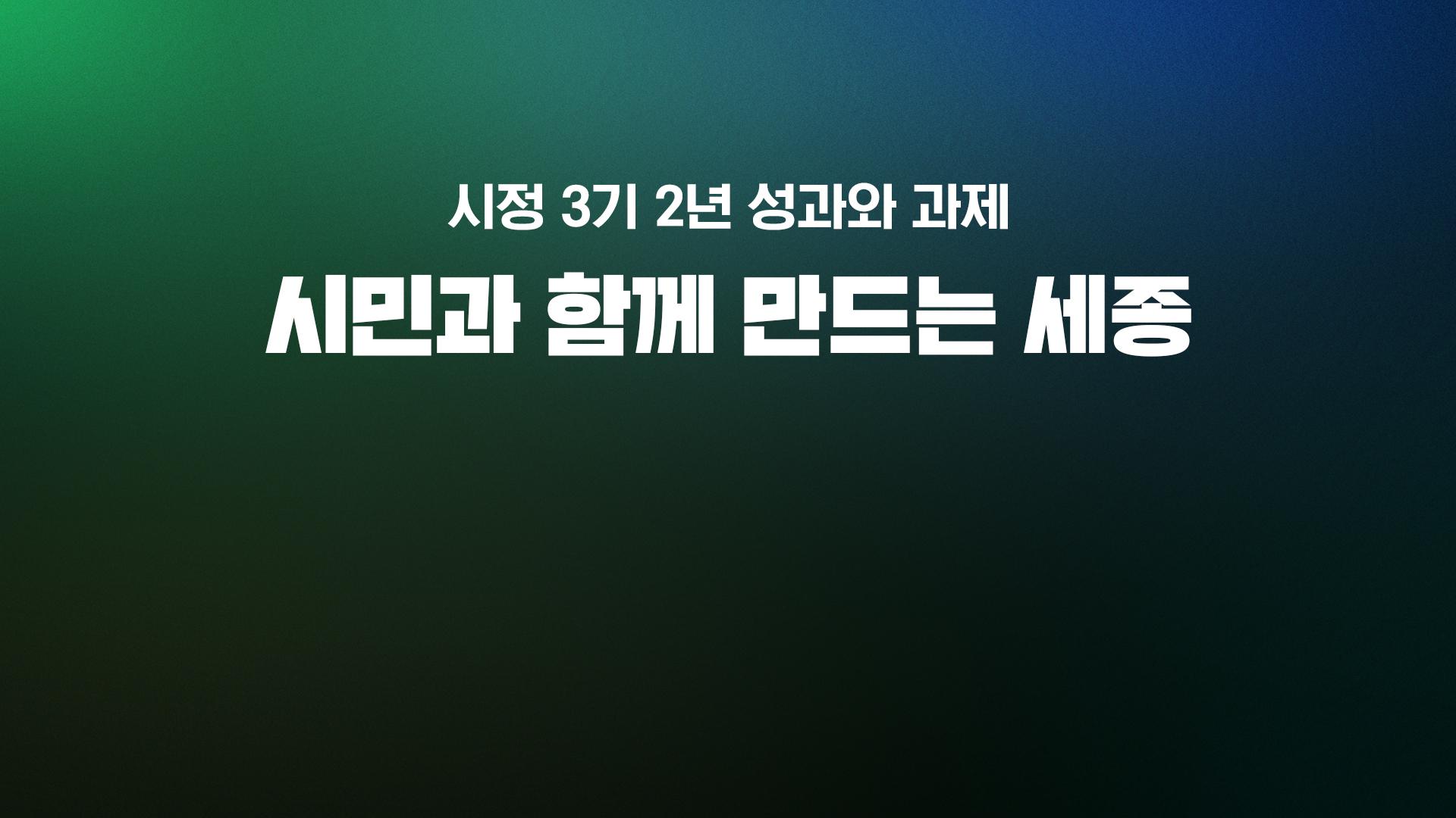 <7월 부서소통영상> 시정3기 2년 성과와 과제