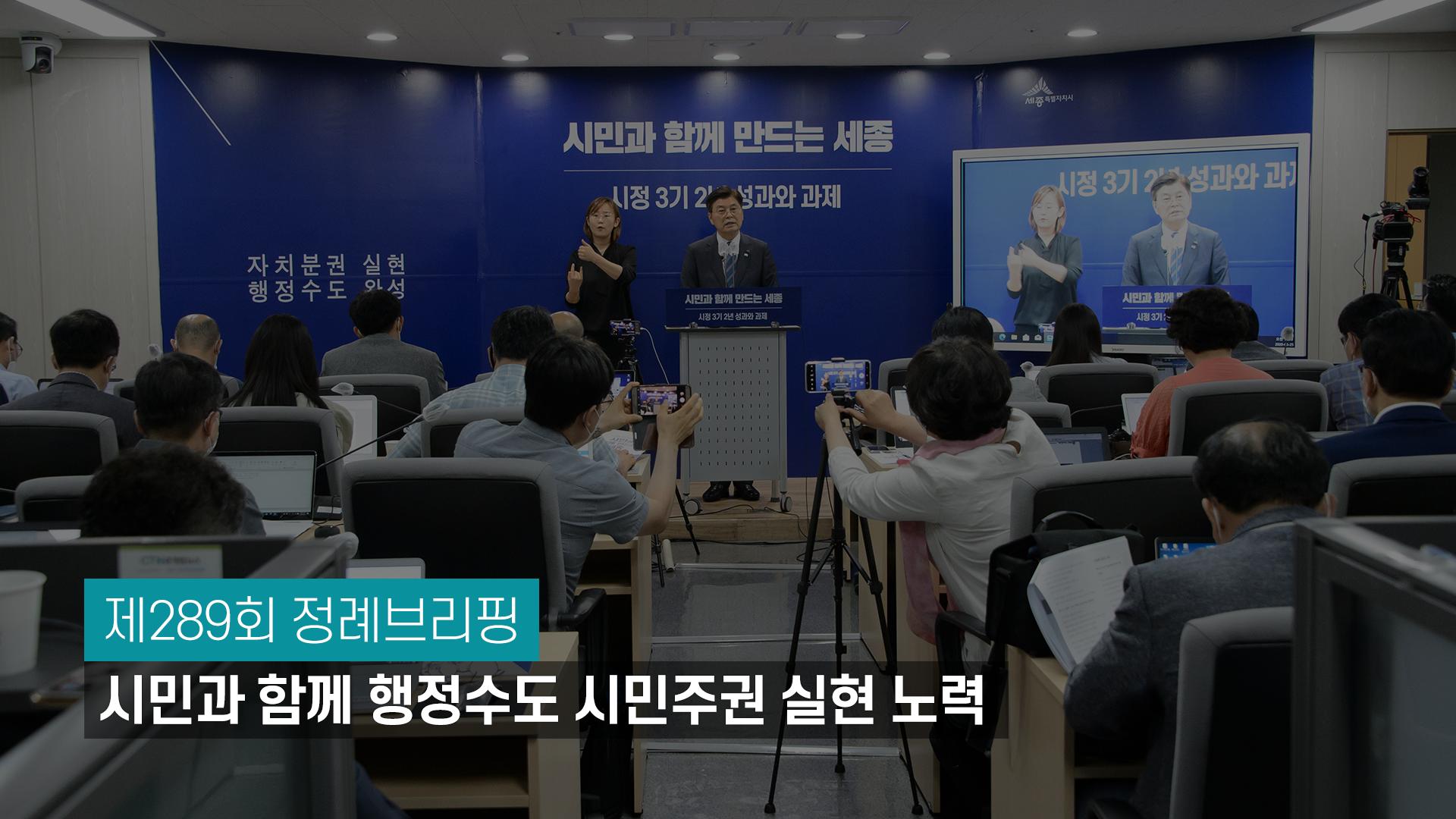 <289번째 정례브래핑> 시민과 함께 행정수도 시민주권 실현 노력