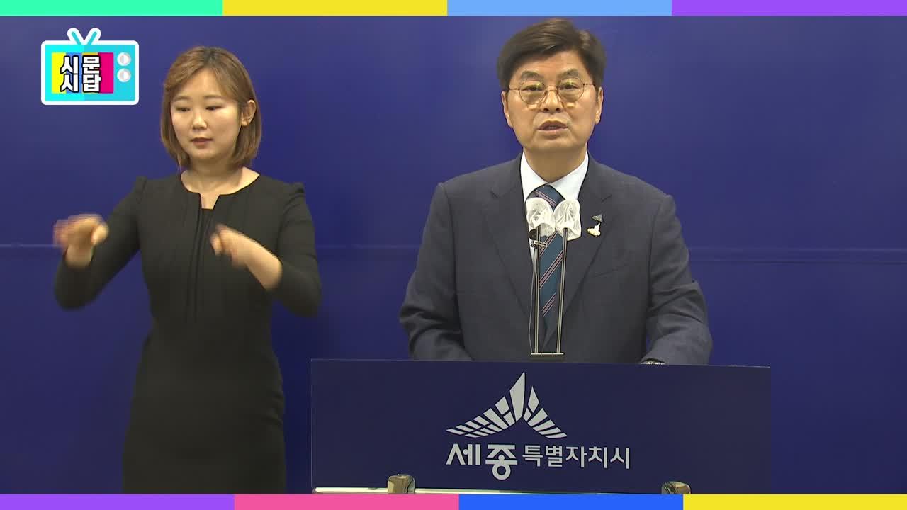 <시문시답> 조치원 지역 노숙자 문제해결 요청
