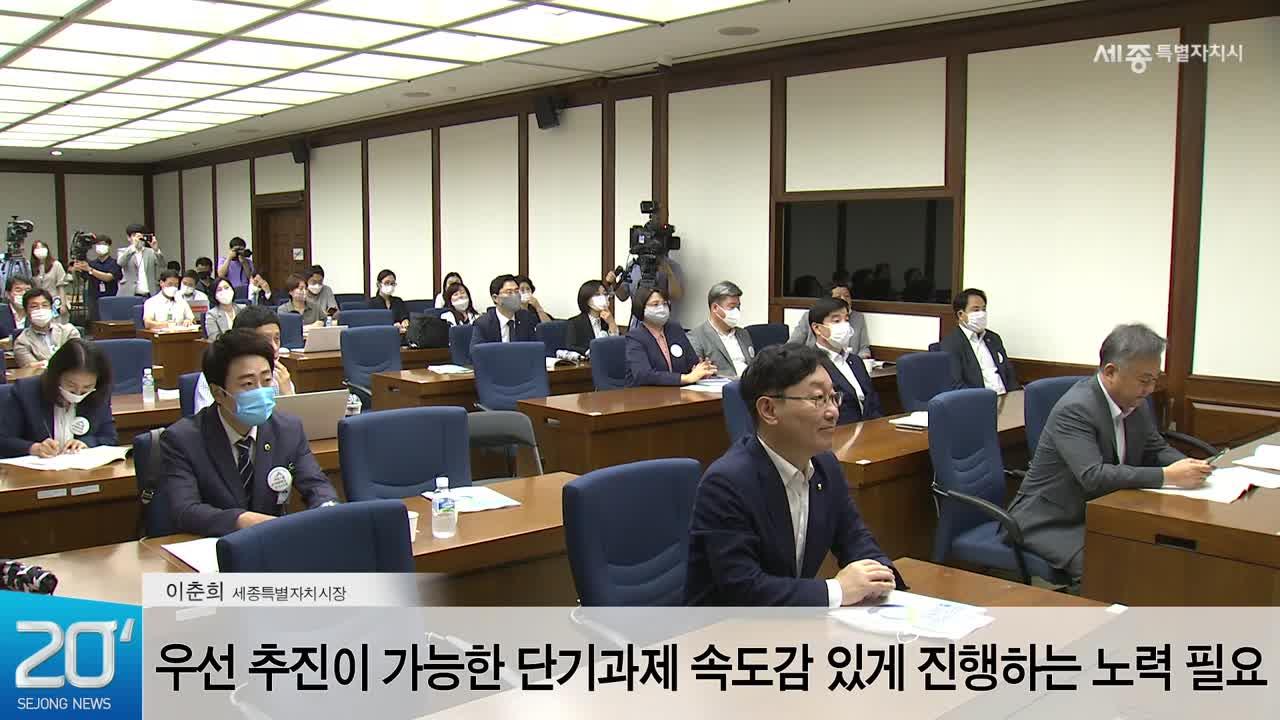 <20초뉴스> 행정수도 완성으로 온 국민 더 나은 삶 구현