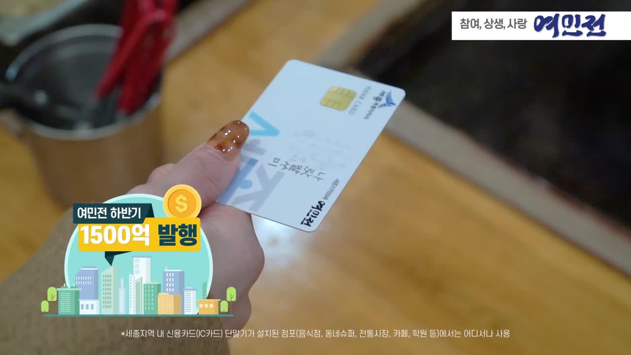 여민전 홍보동영상(버전2)