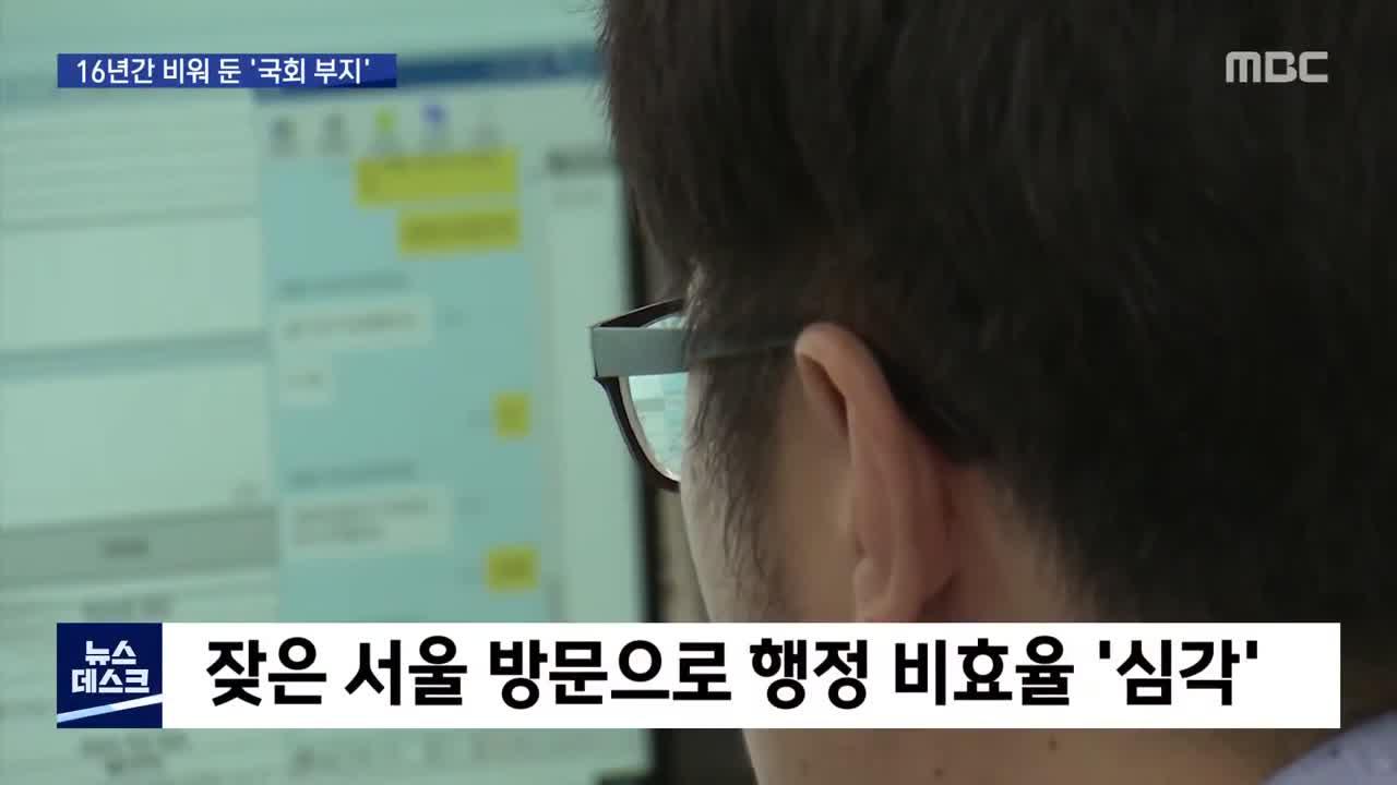<MBC 뉴스데스크> 16년 만에 빈땅 채워지나 불붙은 행정수도 이전