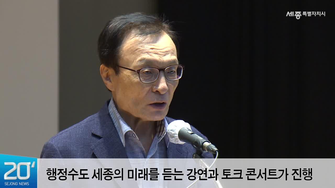 <20초뉴스> 여민실서 이해찬 더불어민주당 대표 초청 명사특강