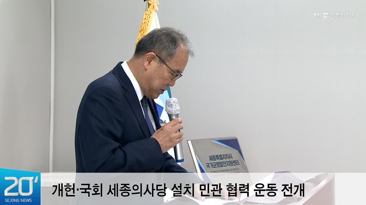 <20초뉴스> 행정수도 완성 첨병 국가균형발전지원센터 개소