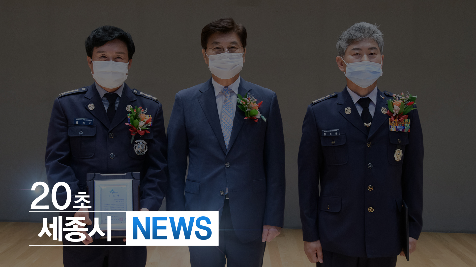 <20초뉴스> 의용소방대연합회장 이 취임식 개최
