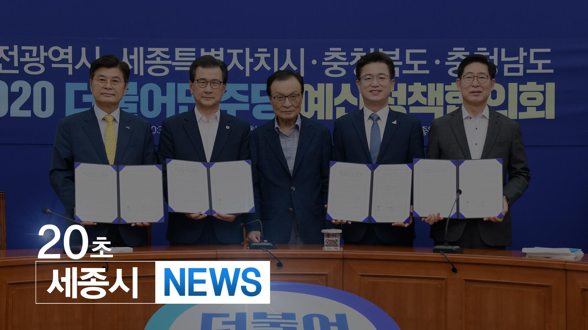 """<20초뉴스> 충청권 4개 시도지사 """"행정수도 완성"""" 한목소리"""