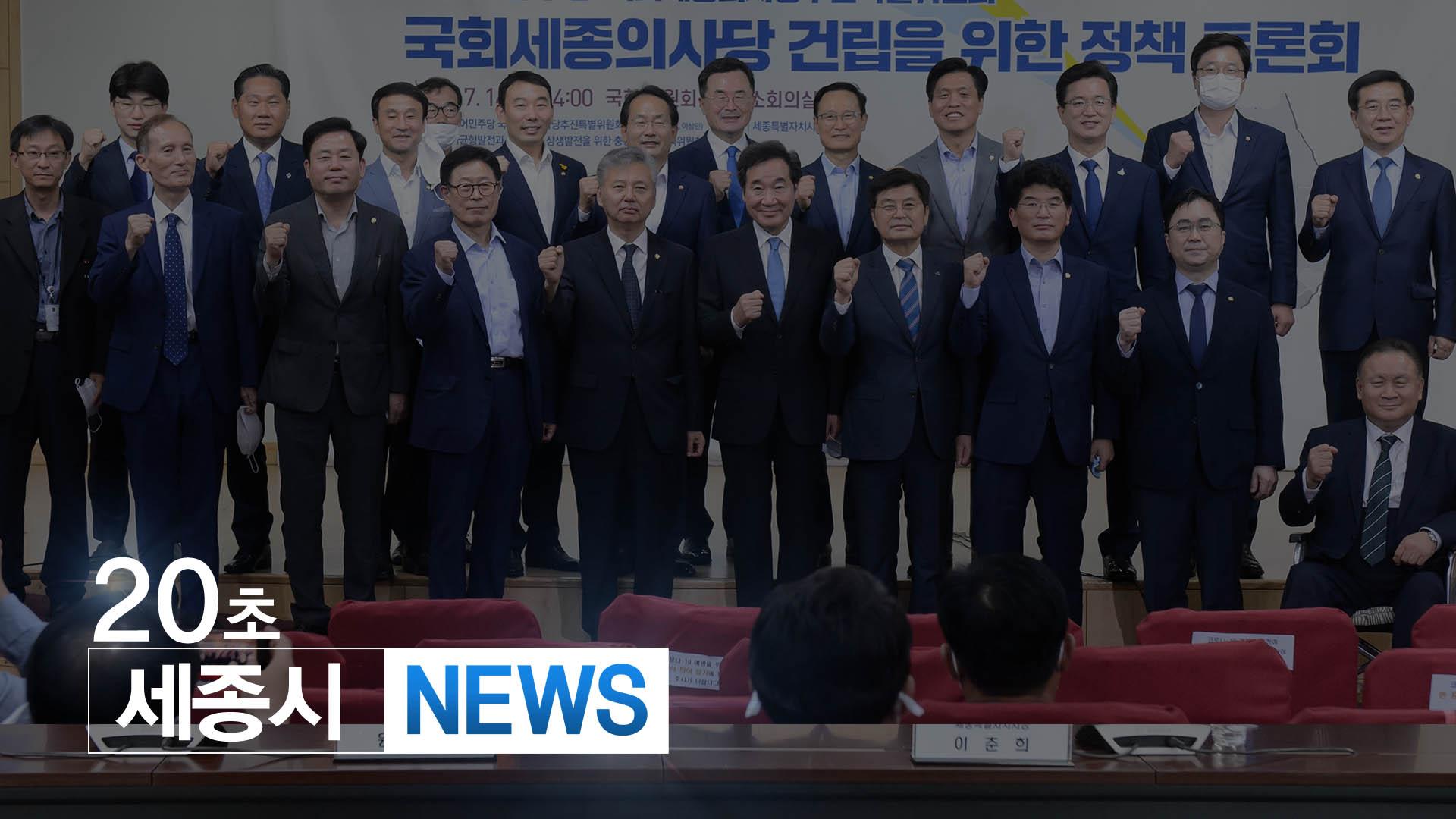 <20초뉴스> 국회 세종의사당 건립을 위한 정책토론회 열려