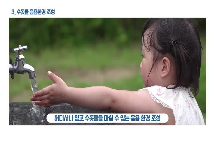 200806_스마트워터시티 홍보영상