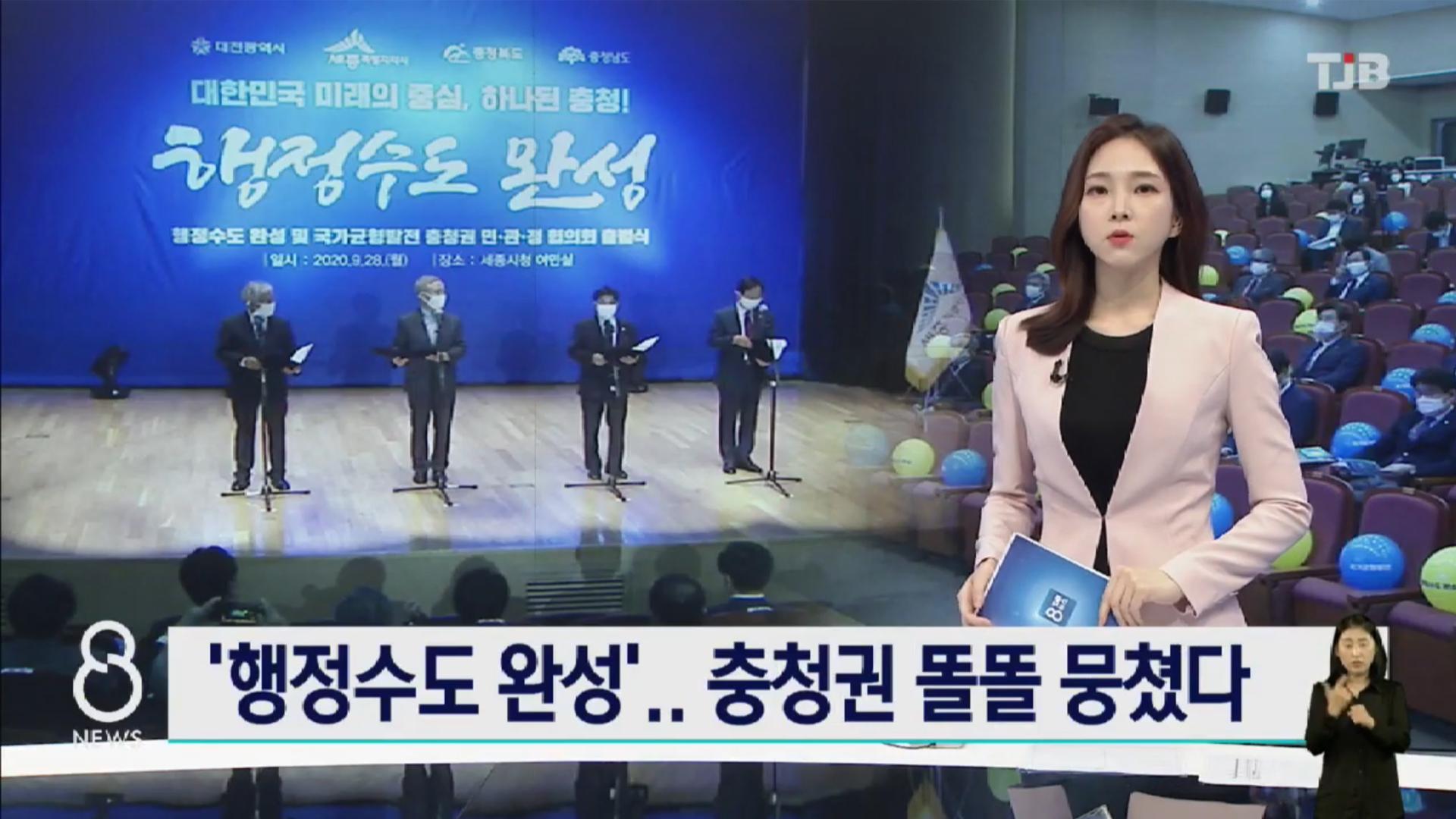 [TJB 대전·충남·세종뉴스] 행정수도 완성.. 충청권 똘똘 뭉쳤다