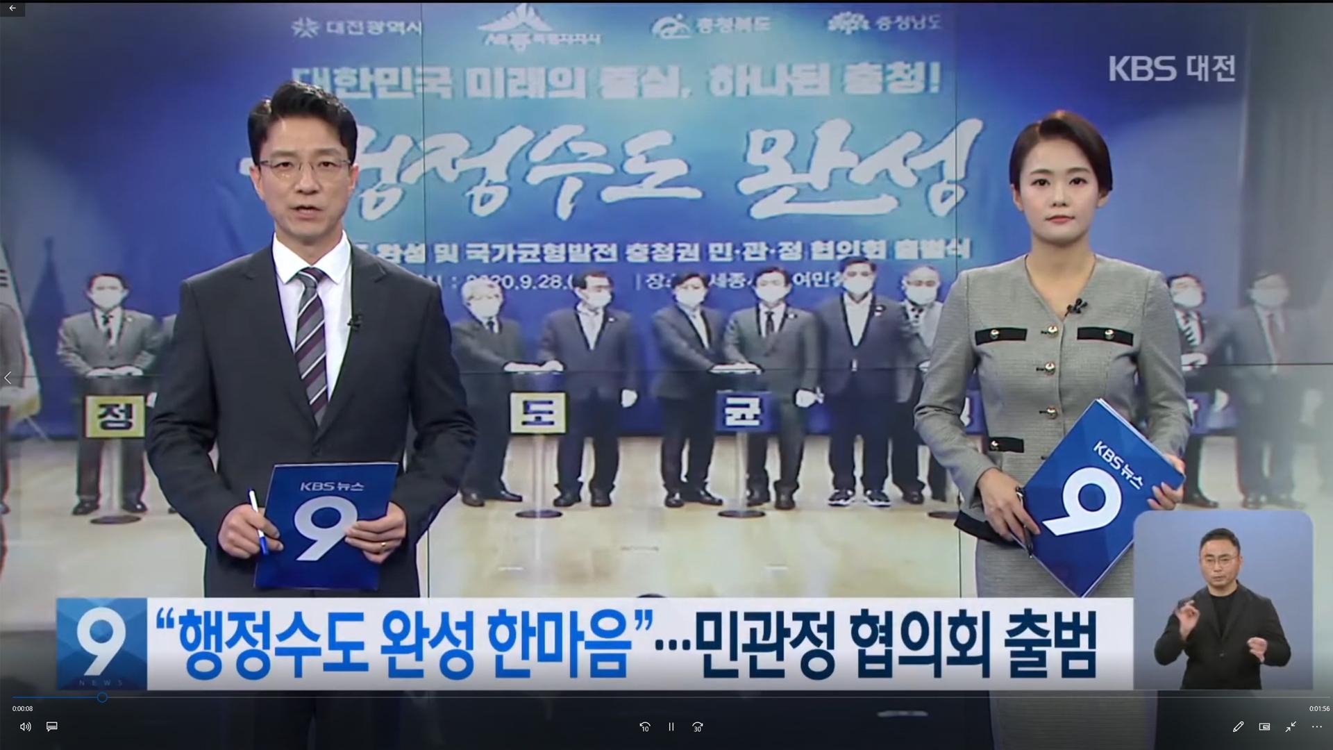 [대전KBS] 행정수도 완성 한마음 민관정 협의회 출범