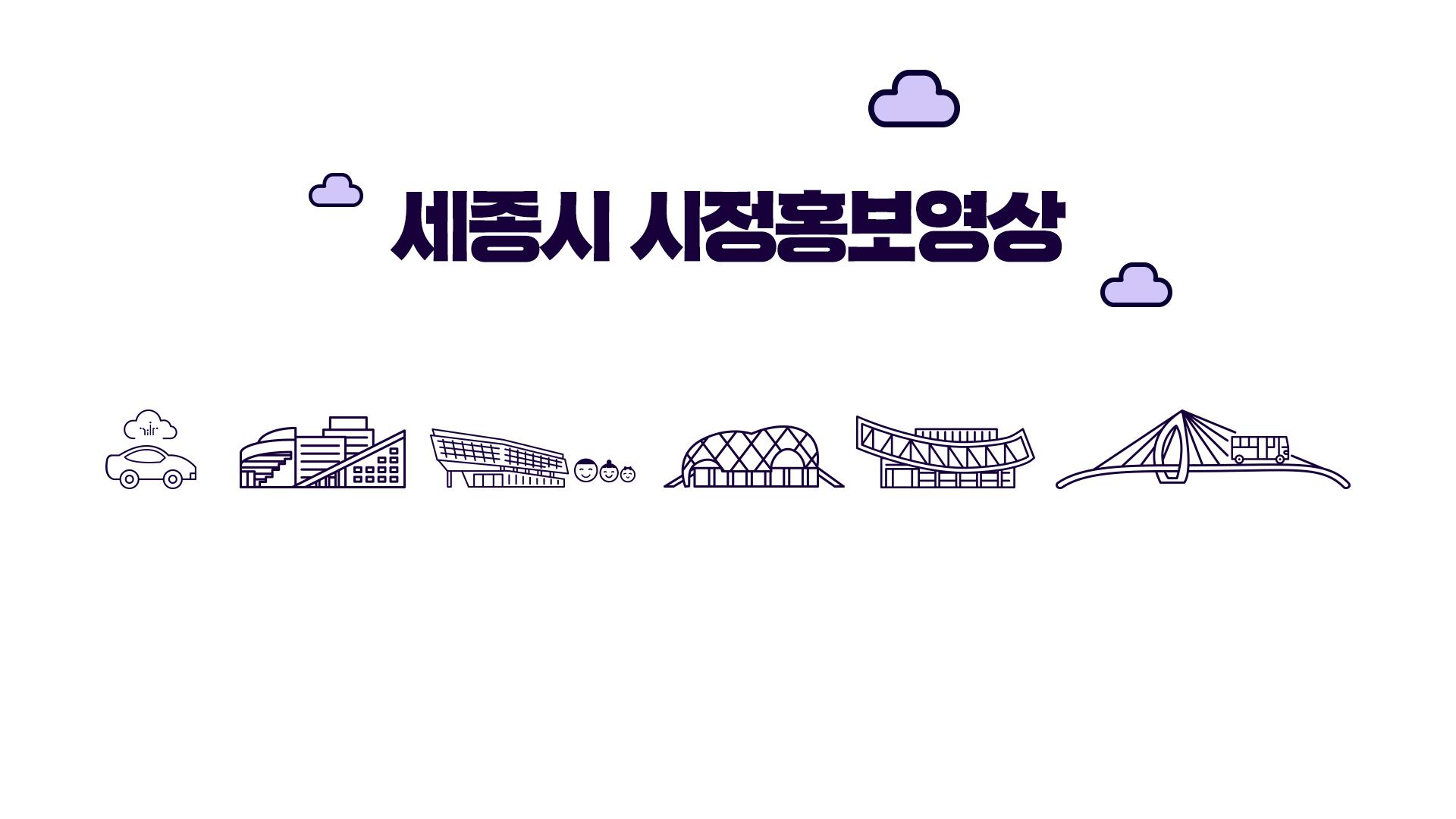 2020년 세종시 시정홍보영상