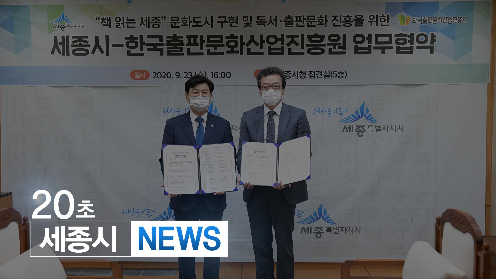 <20초뉴스> 세종시-한국출판문화산업진흥원 독서문화 진흥 협약