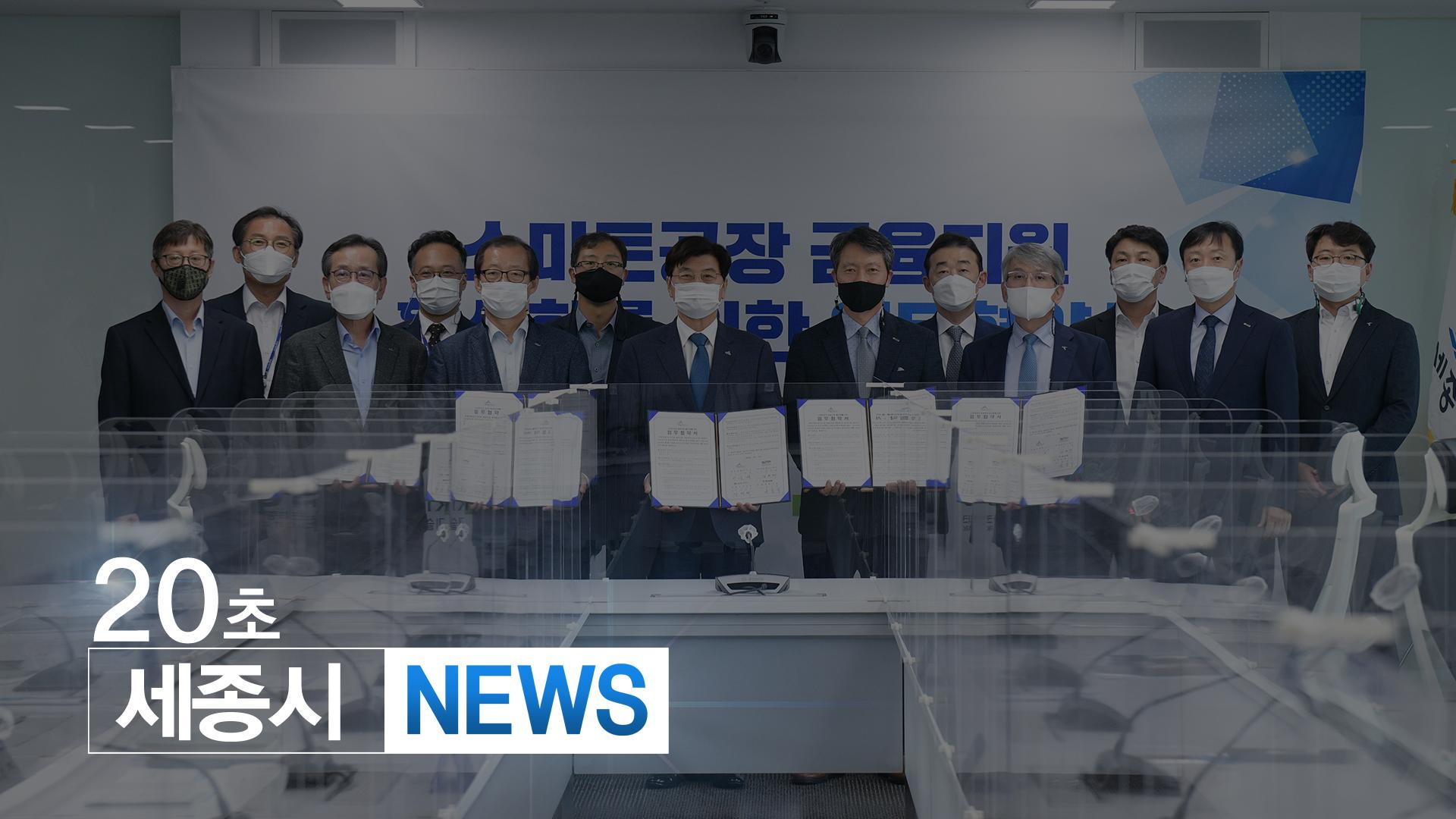 <20초뉴스> 세종시-세종TP-기술보증기금-하나은행 금융지원 협약