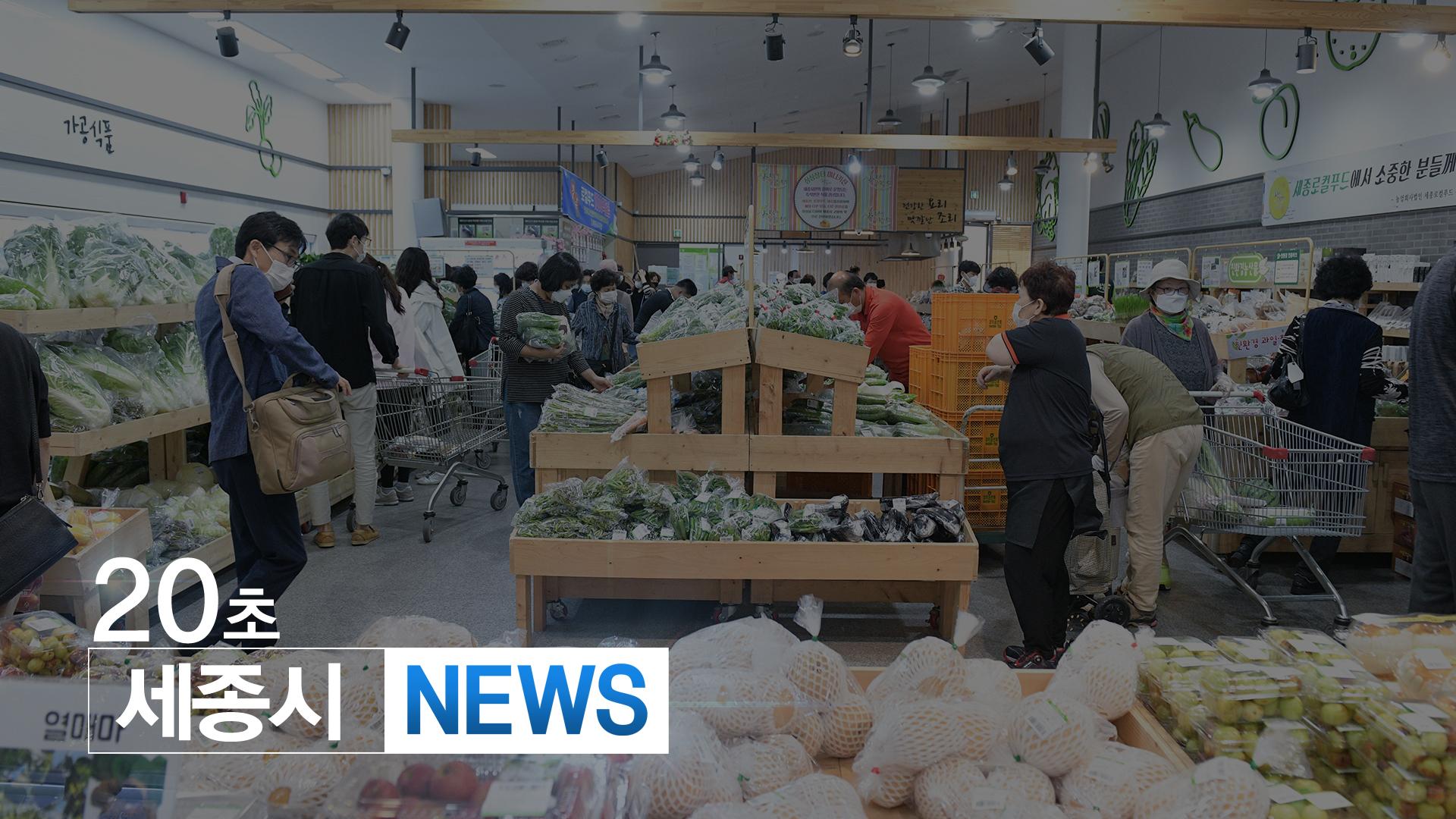 <20초뉴스> 싱싱장터 매출액 1,000억 달성 기념행사·포럼 개최