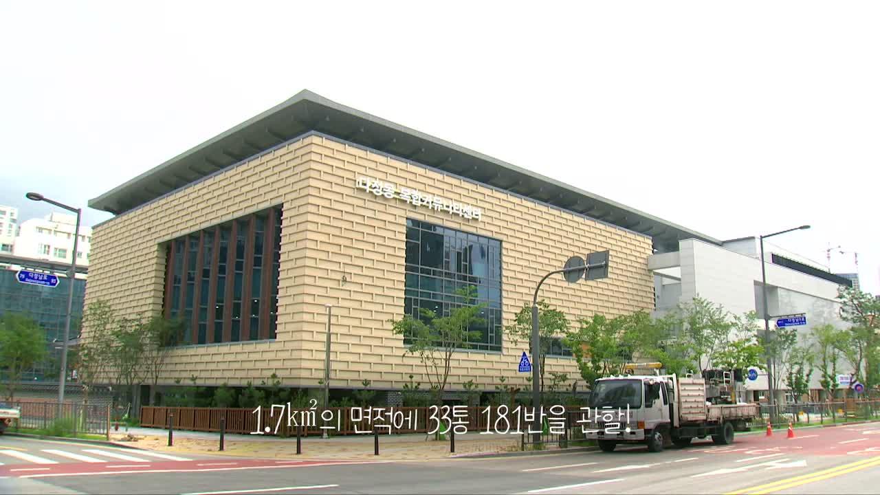 다정동 복컴 주민센터 개청