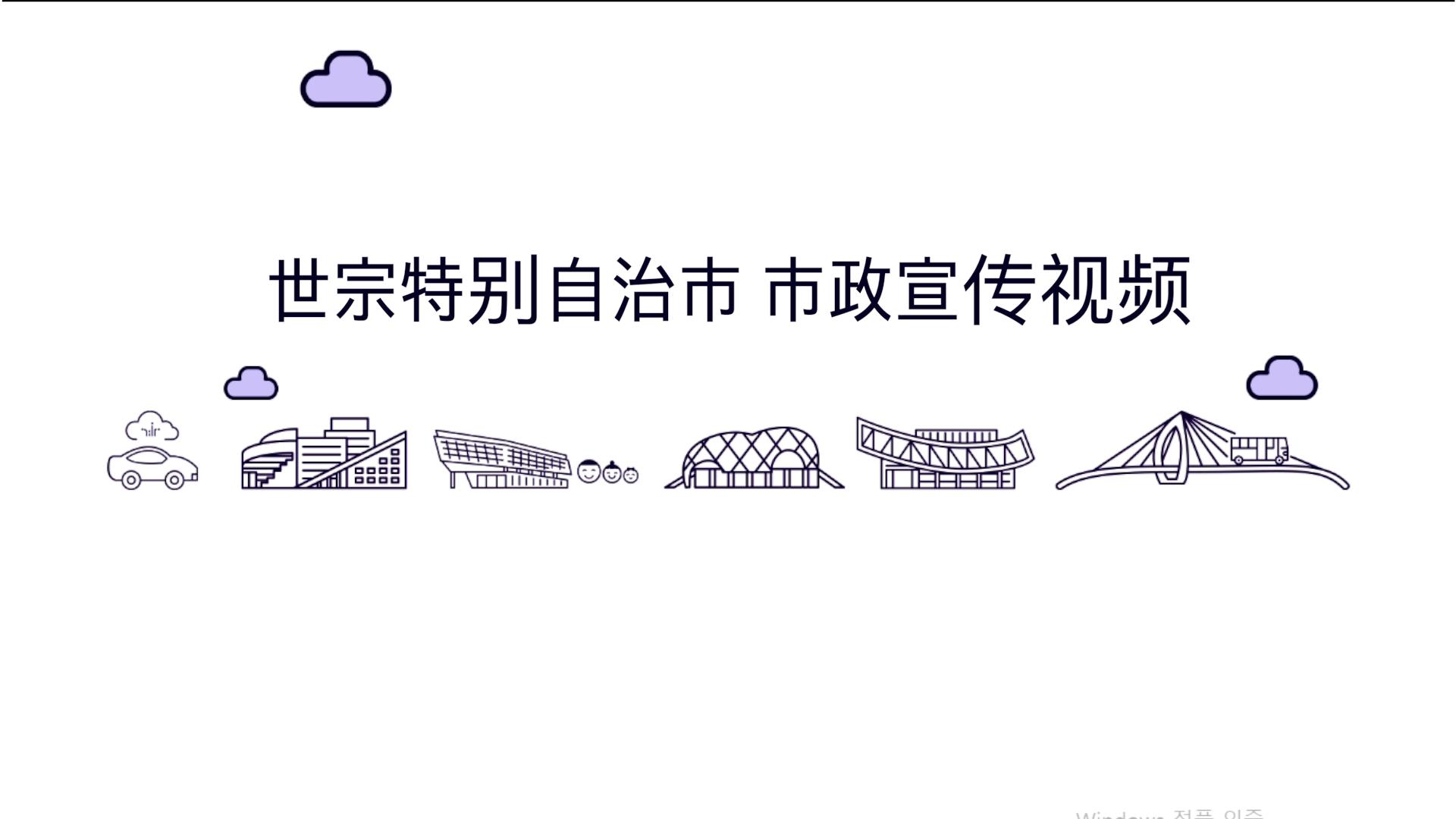 2020 세종시 시정홍보영상 (중국어)