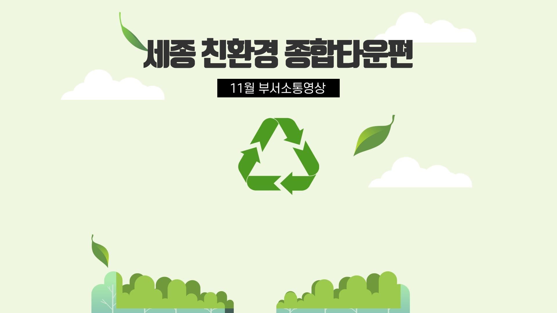 <11월 부서소통영상> 세종 친환경종합타운