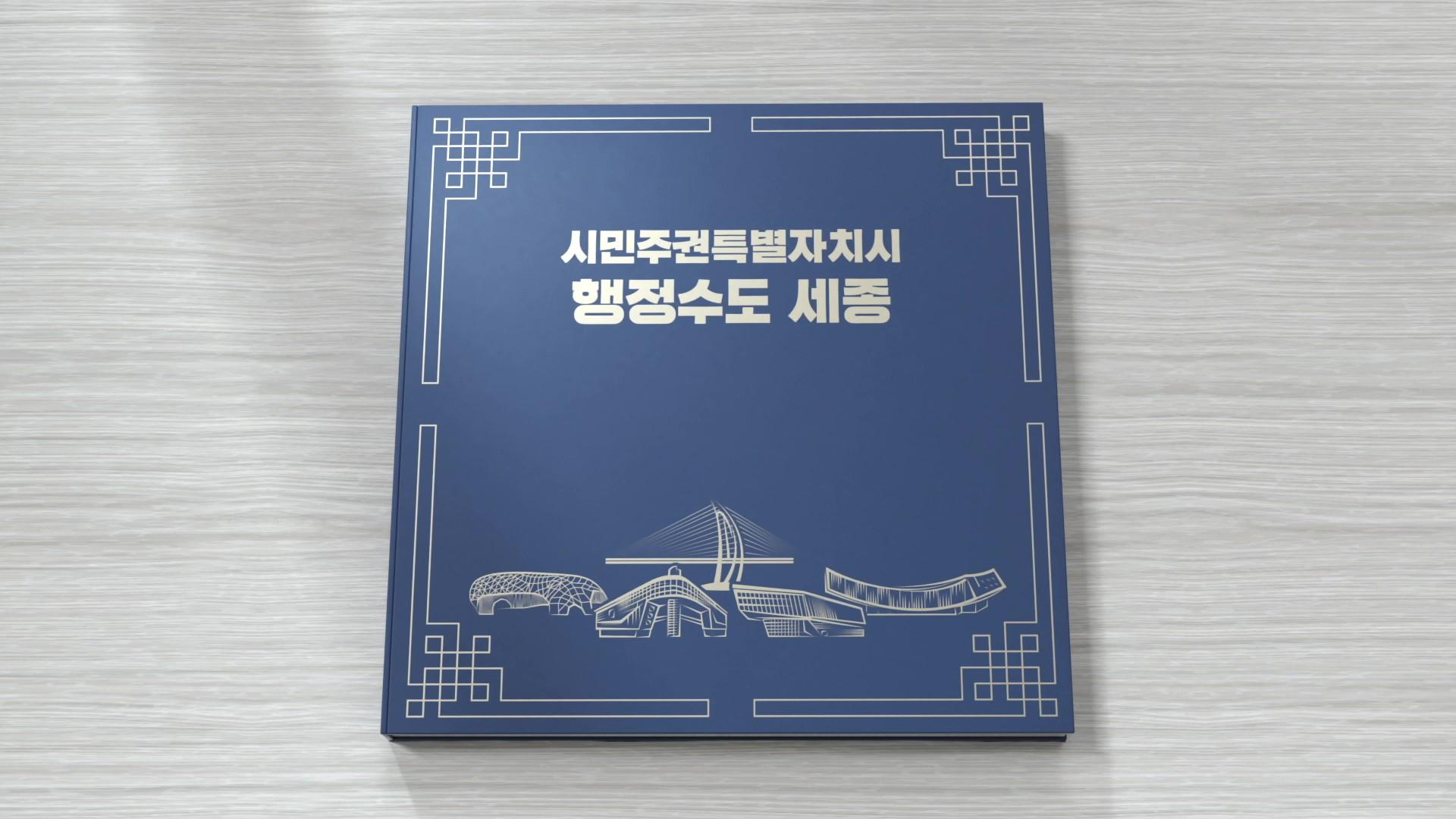 2020 행정수도 세종 CF (20초)