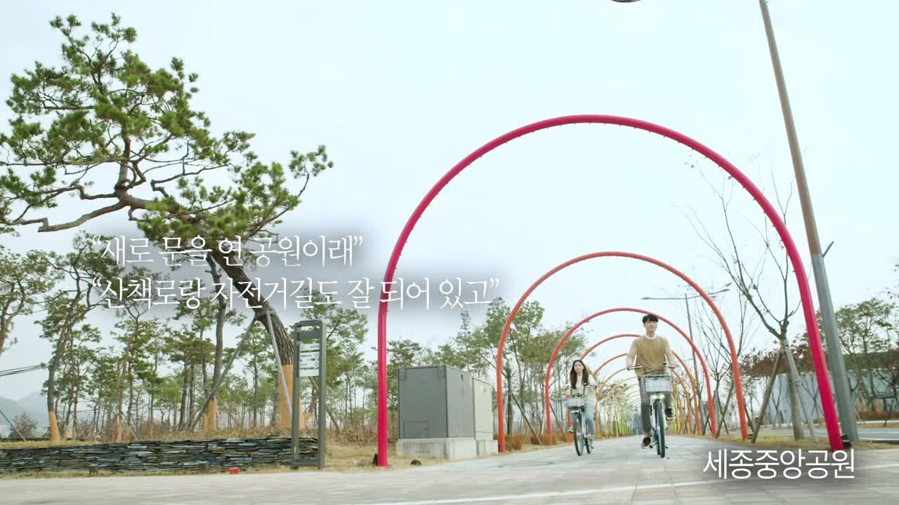 20201222_세종_홍보영상_120s(한다감).mp4