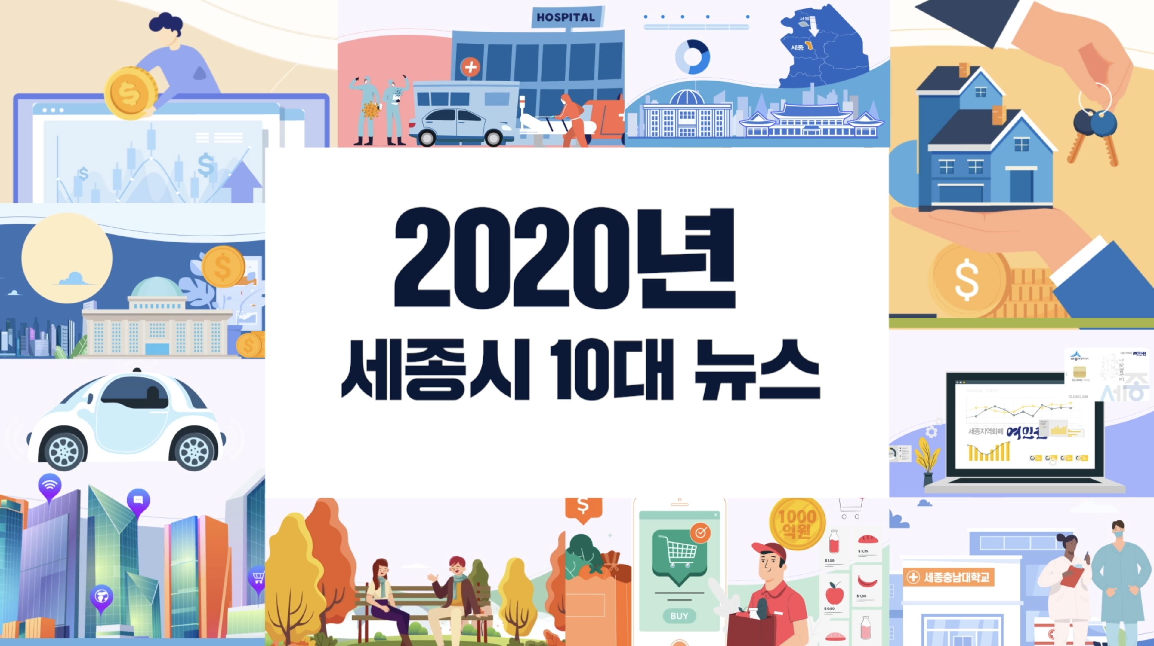 2020년 세종 10대뉴스