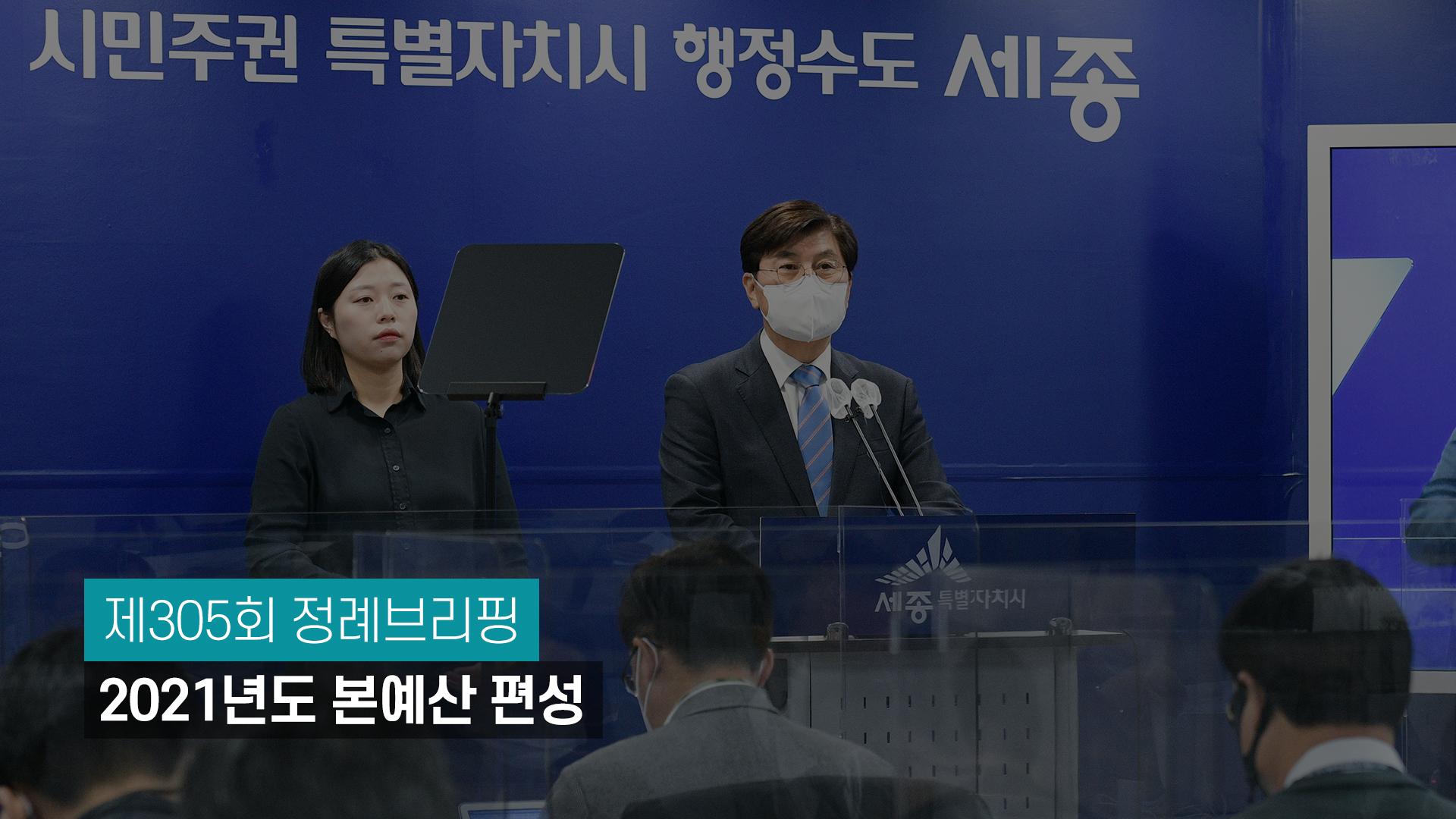 <305번째 정례브리핑> 2021년도 본예산 편성