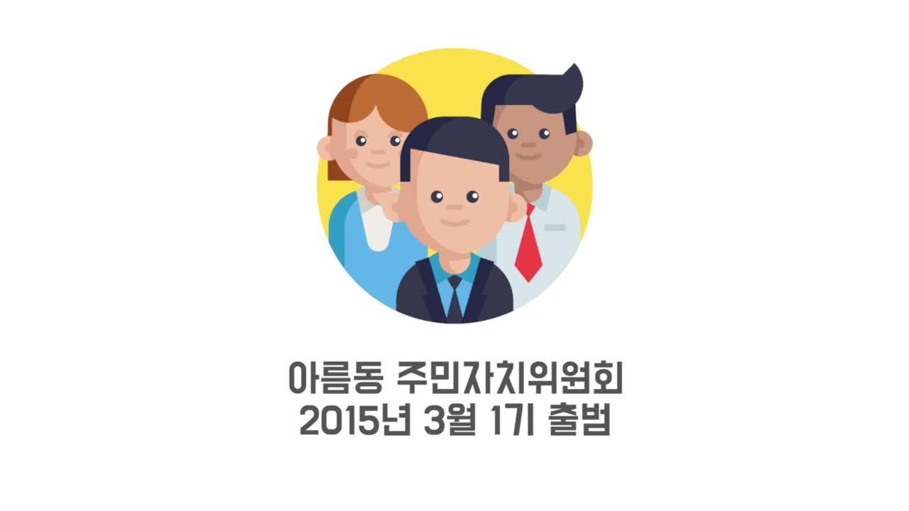 아름동 주민자치위원회 홍보영상
