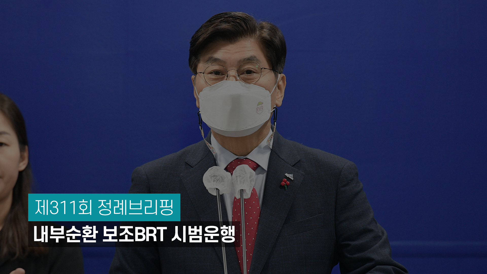<311번째 정례브리핑> 내부순환 보조BRT 시범운행