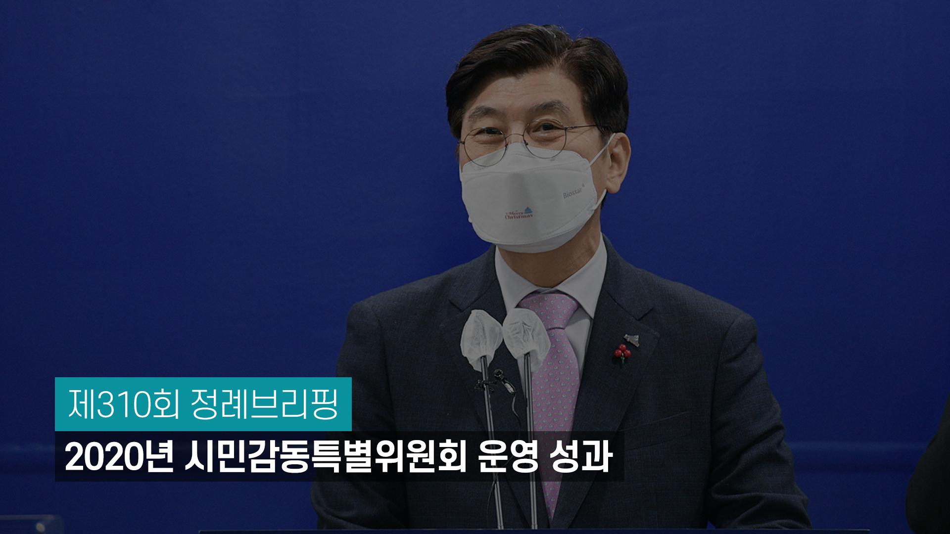 <310번째 정례브리핑> 2020년 시민감동특별위원회 운영 성과