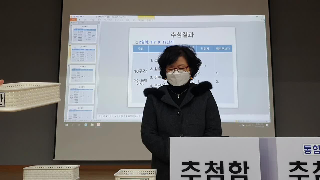 아름동 주민자치회 위원 공개추첨