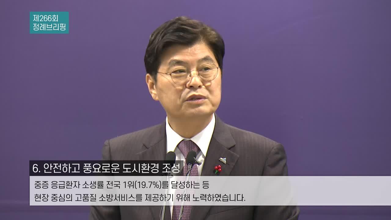 <공약 관련 영상> 2019년 세종시정 성과와 내년도 시정 운영 방향