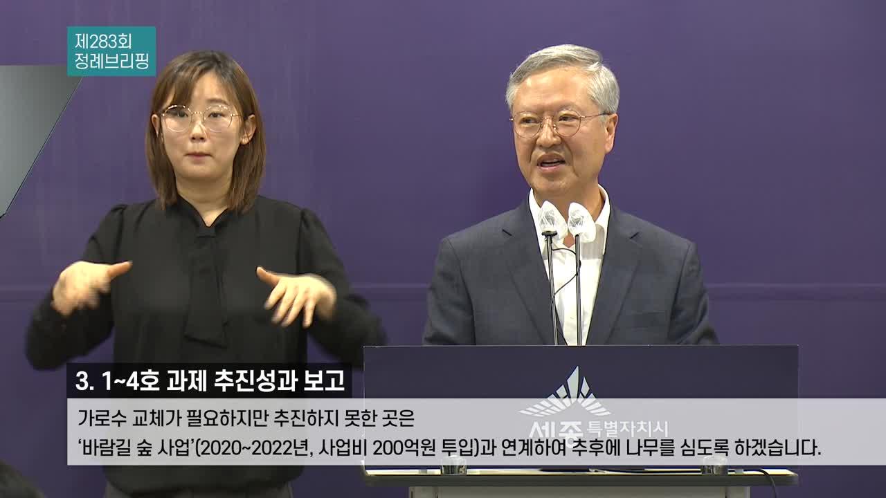 <공약 관련 영상> 시민감동특별위원회 추진 성과