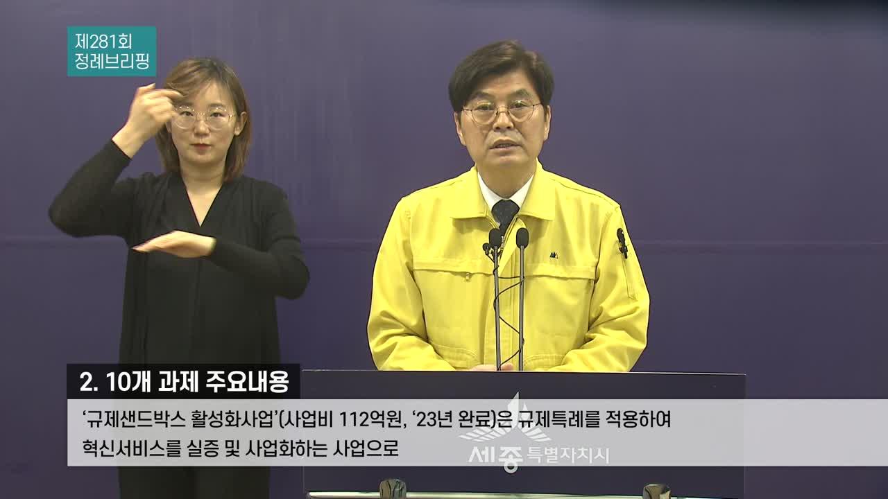 <공약 관련 영상> 시티스마트 프로젝트