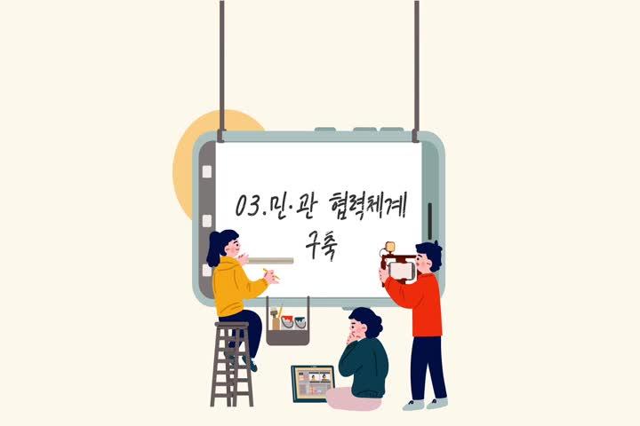 마을계획사업안내영상.mp4