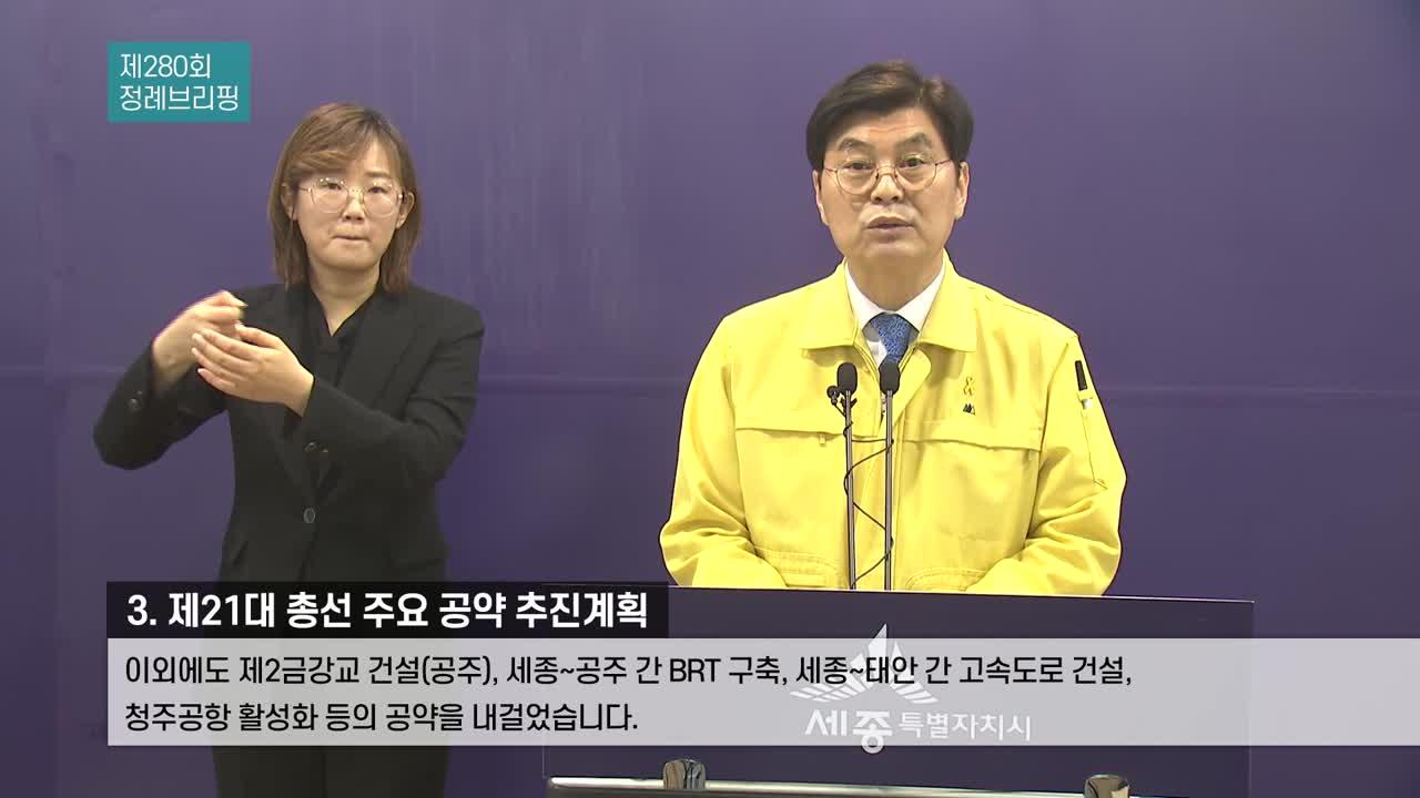 2. 제21대 총선 세종시 관련 공약 추진계획.mp4