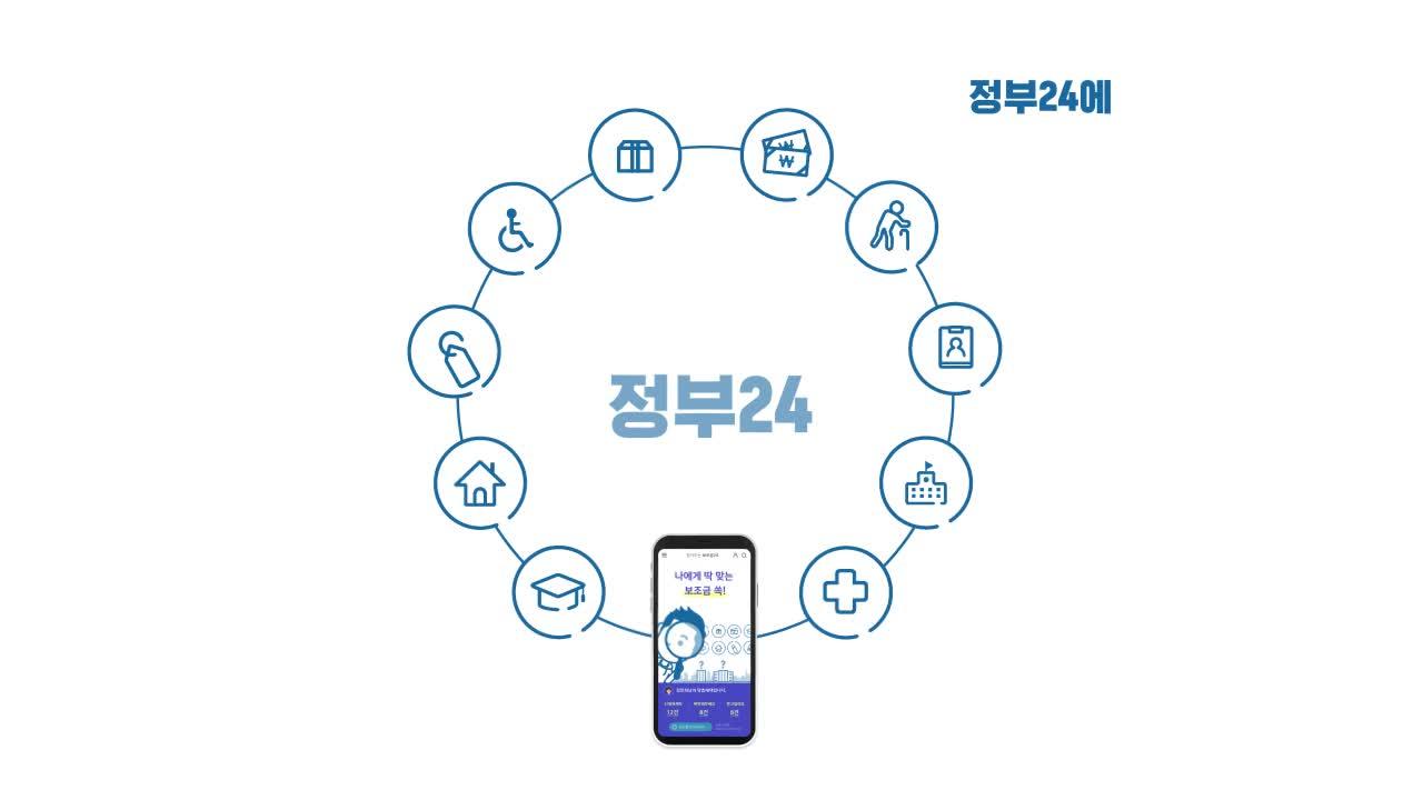 0420_행정안전부-보조금24(104sec).mp4